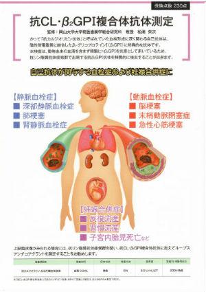 抗リン脂質抗体症候群[甲状腺 専門医 橋本病 バセドウ病 超音波エコー ...
