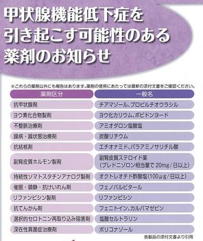 病気 甲状腺